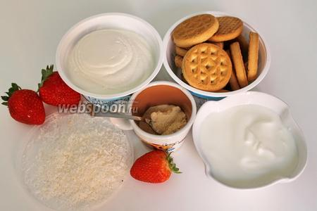 Подготовьте рассыпчатое печенье или бисквит, йогурт, тростниковый сахар, кокосовую стружку, клубнику и рикотту.