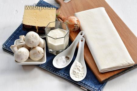 Для работы нам понадобятся шампиньоны, лук, сливки, твёрдый сыр, слоёное тесто, подсолнечное масло, соль, перец.