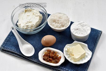 Для работы нам понадобится творог, мука, яйца, сливочное масло, изюм, ванильный сахар.
