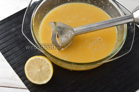 Добавить сок из свежевыжатого лимона (0,5 шт.).