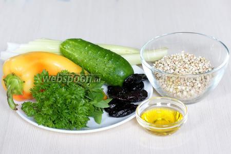 Для приготовления салата необходима зелёная гречневая крупа, сельдерей, чернослив, болгарский перец, огурец, оливковое масло, соль, петрушка и базилик.