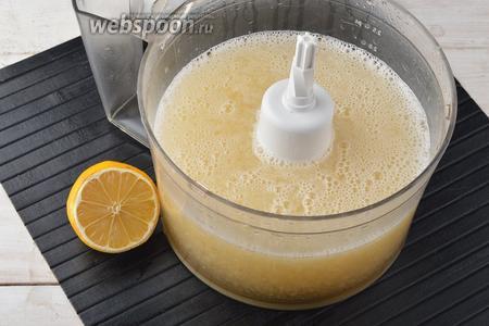 Пюрировать всё и добавить сок 1 лимона.