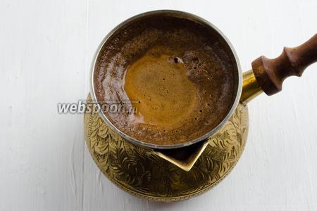 Сварить кофе, не доводить до кипения.