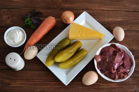 Подготовить необходимые ингредиенты: куриную печень, яйца, огурцы, лук, морковь, твёрдый сыр, майонез, соль и подсолнечное масло.