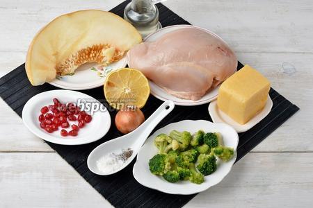 Для работы нам понадобится куриное филе, дыня, брокколи, гранат, сыр твёрдых сортов, соль, чёрный молотый перец, чёрный перец горошком, лимон, лавровый лист, подсолнечное масло, лук.