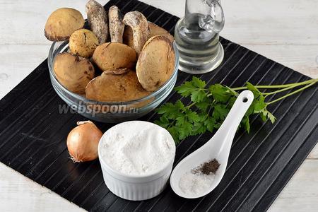 Для работы нам понадобятся грибы (в нашем случае подберёзовики), мука, вода, соль, чёрный молотый перец, подсолнечное рафинированное масло, лук, петрушка.