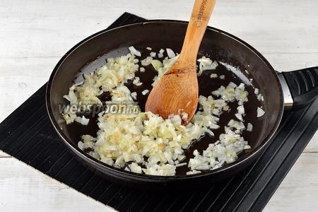 Лук (120 г) очистить, порезать кубиками и обжарить на подсолнечном масле (2 ст. л.) до прозрачности.