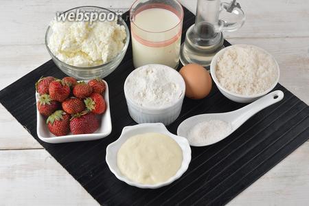 Для работы нам понадобится молоко, сметана, мука, соль, сахар, яйцо, ванильный сахар, клубника, творог, подсолнечное масло.