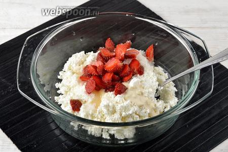 Для начинки некислый творог (300 г) протереть через сито. Добавить сахар (2 ст. л.), ванильный сахар (15 г), сметану (3 ст. л.), помытую и нарезанную на кусочки клубнику (150 г). Аккуратно перемешать.
