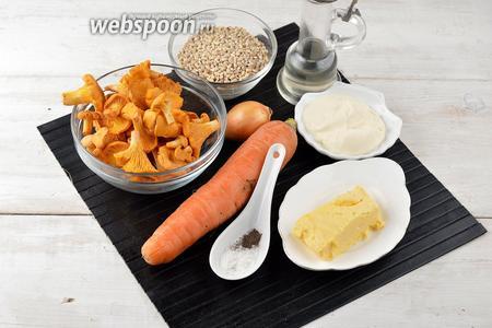 Для работы нам понадобится перловая крупа, свежие лисички, лук, морковь, сметана, сливочное масло, подсолнечное масло, соль, чёрный молотый перец.