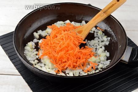 Тем временем очистить лук (80 г) и морковь (100 г). Нарезать лук мелким кубиком, а морковь натереть на крупной тёрке. Обжарить овощи на подсолнечном масле (3 ст. л.) 4-5 минут.