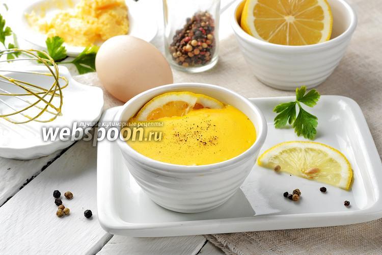 Классические рецепт голландского соуса