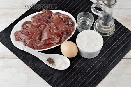 Для работы нам понадобится охлаждённая куриная печень, яйцо, пшеничная мука, соль, чёрный молотый перец, ледяная вода, подсолнечное рафинированное масло.