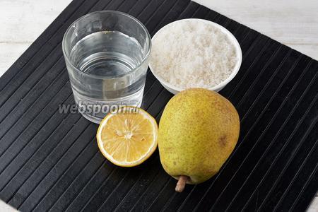 Для работы нам понадобятся груши, лимон, сахар, вода.