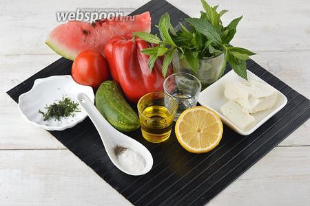 Для работы нам понадобится арбуз, помидоры, огурец, сладкий перец, лимон, мята, соль, чёрный молотый перец, сыр Фета, укроп.