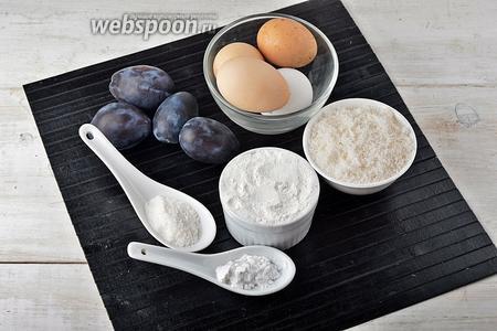 Для работы нам понадобятся сливы, яйца, мука пшеничная, сахар, разрыхлитель, соль.
