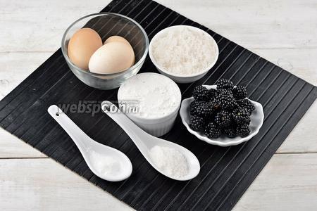Для работы нам понадобится пшеничная мука, яйца, сахар, соль, разрыхлитель, ежевика свежая.