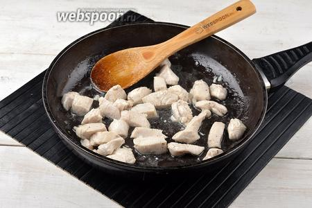 В сковороде разогреть подсолнечное масло (4 ст. л.) и обжарить в нём, помешивая, подготовленные кусочки филе до побеления (приблизительно 5 минут). Вынуть филе и выложить на блюдо.