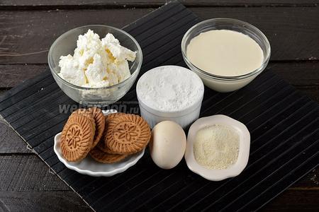 Для работы нам понадобится творог, яйца, мука, сахар, манная крупа, сметана (жирная), печенье.