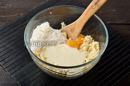 Соединить масляно-мучную крошку, остальную сметану (100 г), остальной сахар, 1 яйцо и 1 желток. Перемешать.