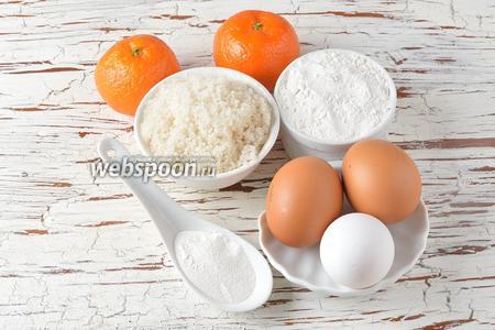 Для работы нам понадобится мука, сахар, яйца, разрыхлитель, мандарины.