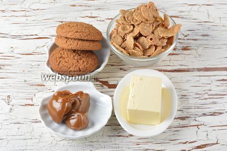Для работы нам понадобится овсяное печенье, варёное сгущённое молоко, сливочное масло, хлопья из разных злаков.