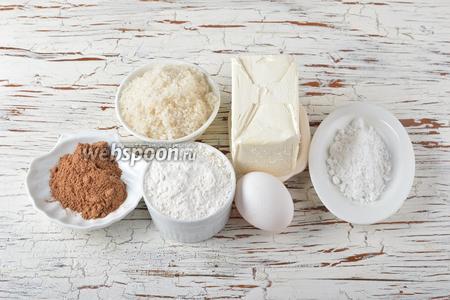 Для работы нам понадобится пшеничная мука, сахарная пудра, яйцо, какао, сливочное масло.