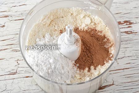 Добавить сахарную пудру (0,5 стакана) и какао (2 ст. л.). Ещё раз включить комбайн на 10 секунд для равномерного перемешивания.