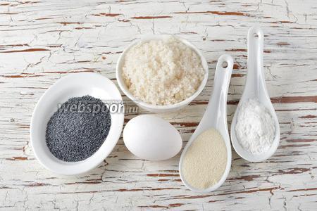 Для маковой начинки нам понадобится мак, яйца (и 1 белок, оставшийся от приготовления теста), манная крупа, картофельный крахмал, сливочное масло.