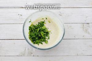 Промойте петрушку, обсушите салфеткой. Можете взять любую пряную зелень, которая вам больше нравится. Перемешайте. Насыпьте немножко чёрного перчика и совсем чуть-чуть соли. Перемешайте. Кляр готов.