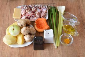Для приготовления необходимы куриные желудки, картофель, тыква, сельдерей, лук репчатый, грибы шампиньоны, зелёный лук, сыр твёрдый, масло подсолнечное, вода, соль, перец чёрный молотый, куркума.