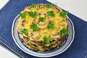 Печёночный торт с грибами готов.