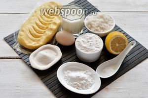 Для крема нам понадобится молоко, сливочное масло, мука, крахмал, сахар, ванильный сахар, лимон, яйца.