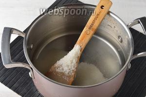 В кастрюле соединить 1 литр воды и сахар (4 ст. л.). Довести до кипения и проварить 2 минуты.