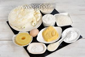 Для приготовления чизкейка с ананасом нам понадобится творог, мука, сахар, ванильный сахар, консервированные ананасы, кокосовая стружка, сливочное масло, яйца, разрыхлитель, ванильный пудинг, манная крупа.