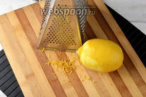 2 лимона вымыть, вытереть насухо, снять с помощью тёрки жёлтую часть лимона, не затрагивая белую.