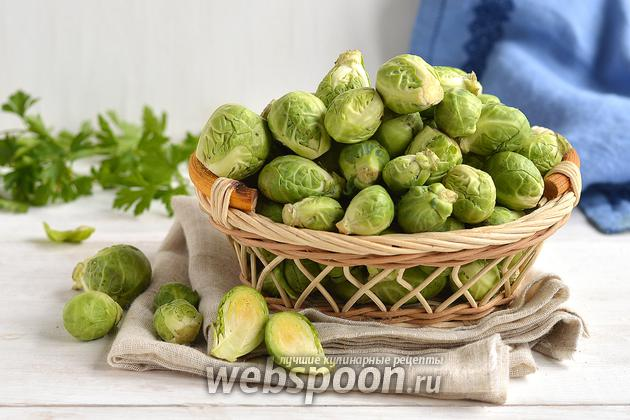 Как заморозить брюссельскую капусту