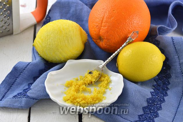 как приготовить цедру лимона?
