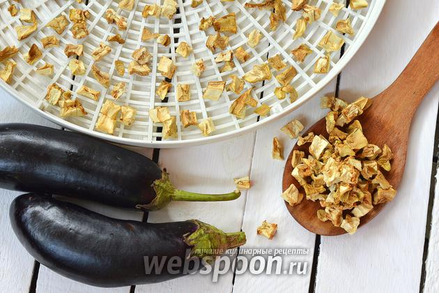 Фото Как сушить баклажаны