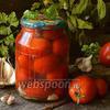 Как мариновать помидоры
