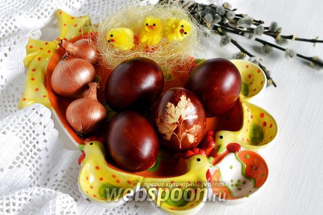 Фото Как красить яйца в луковой шелухе