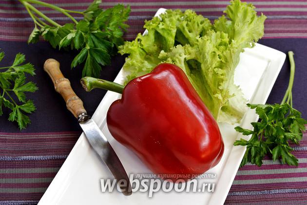 Фото Как чистить болгарский перец