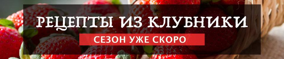 Рецепты из клубники