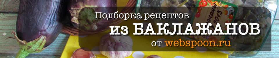 Рецепты из баклажанов