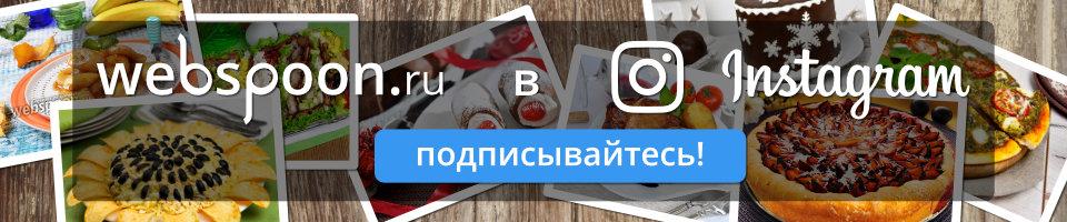 Подписывайтесь на наш Инстаграм