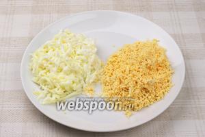 Разделить яйца на белки и желтки. Белки натереть на крупной тёрке, а желтки на мелкой.