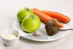 Все овощи тщательно помыть. Яблоки должны быль кисло-сладкими, морковка и свёкла сладкими и сочными. Свёклы в салат берём одну треть от количества морковки. Майонез можно взять постный.
