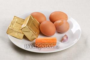 Отвариваем яйца вкрутую.   Плавленные сырки лучше брать без добавок с обычным сливочным вкусом, перед приготовлением закуски, положить их в морозилку на 10-15 минут, чтобы удобнее было тереть на тёрке.