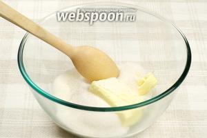 Размягчённое сливочное масло растереть с сахаром в однородную смесь.