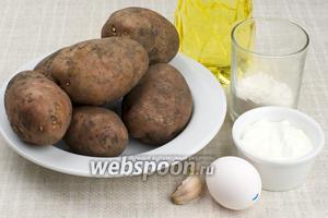 Для приготовления драников возьмём картофель, сметану, яйцо, муку, чеснок и растительное масло.